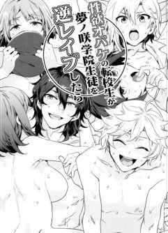 É Verdade Que Aquela Estudante Transferida Está Devorando os Idols Principais da Academia Yumenosaki!? - Foto 26